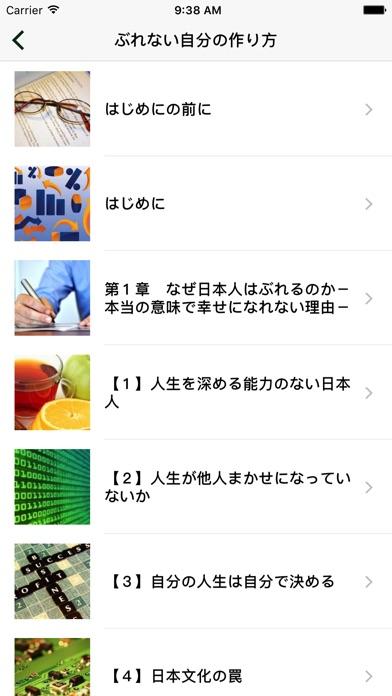 ビジネスマン人生相談塾スクリーンショット2