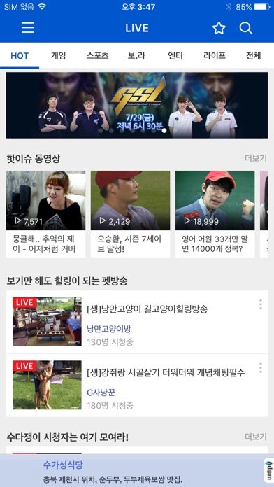 AfreecaTV - 아프리카TV for Windows