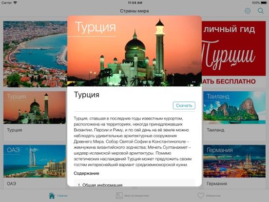 Турция - Путеводитель и гид Скриншоты7