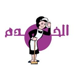 Alkhadam - الخدم