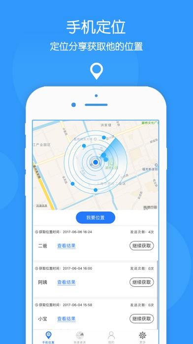 点击获取手机定位-家人朋友GPS定位共享位置