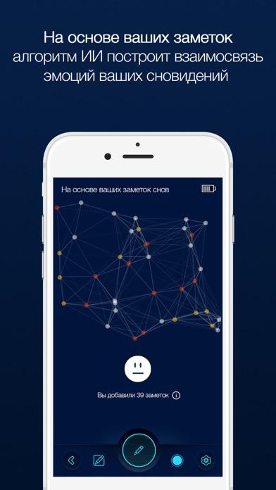 download Будильник - сонник apps 2
