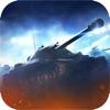 坦克王牌冲突 - 坦克世界大战风云再起