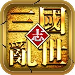 乱世三国志 - 三国策略国战手游