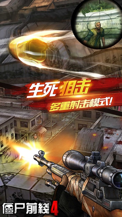 僵尸前线4:Zombie Frontier丧尸射击手机游戏! screenshot-3