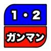 1・2ガンマン(4人で対決!)