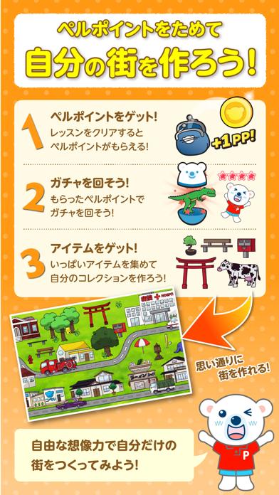幼児向け英才教育アプリ「デジタルコペル」のおすすめ画像4