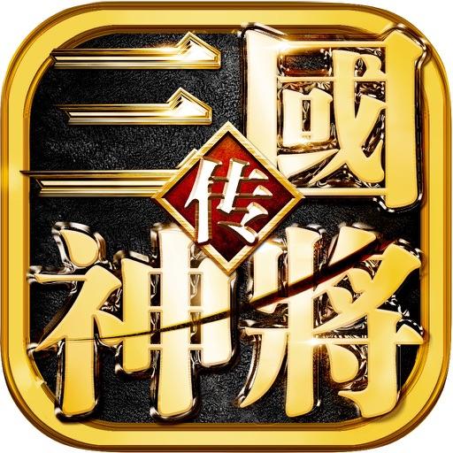 三国神将传:大型精品动作游戏