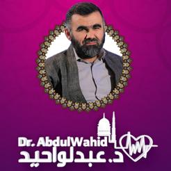 Dr. Abdul Wahid
