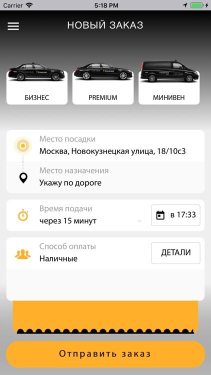 Командир Такси screenshot-3