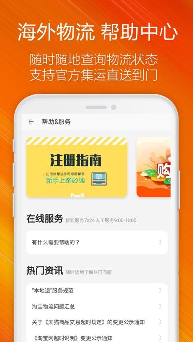 淘宝Lite for Windows