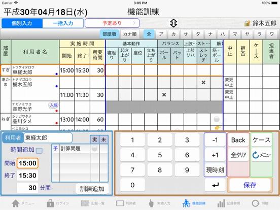福祉見聞録「見るッチⅢ」 - iPad...
