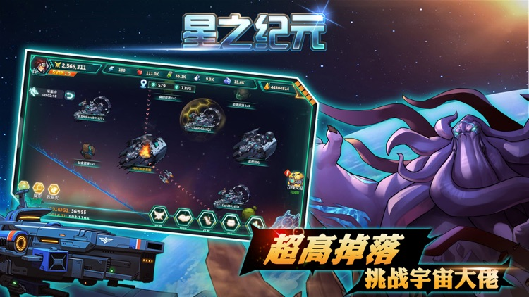 星之纪元「slg策略游戏」浩瀚星际争霸宇宙 screenshot-5