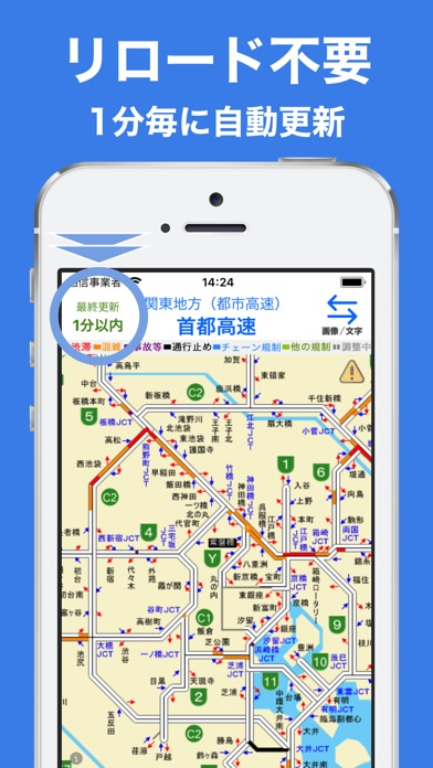 JARTIC渋滞情報のスクリーンショット4