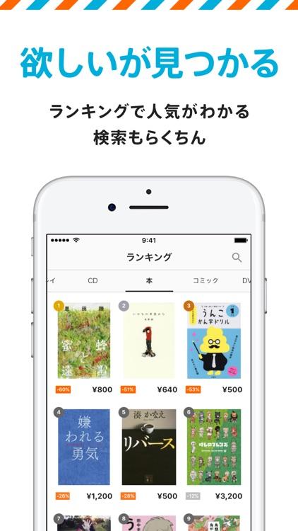 メルカリ カウル - 本・CD・DVD・ゲームのフリマアプリ screenshot-4