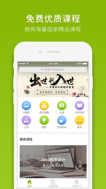 中国大学MOOC(慕课)