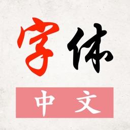 字体-快捷预览和导出中文汉字的字体