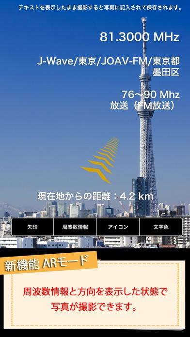 Screenshot for 周波数帳2018 in Japan App Store