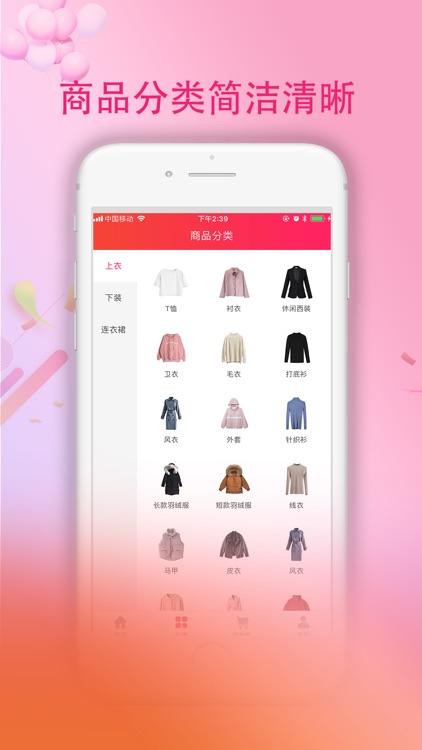 天天新衣 screenshot-1