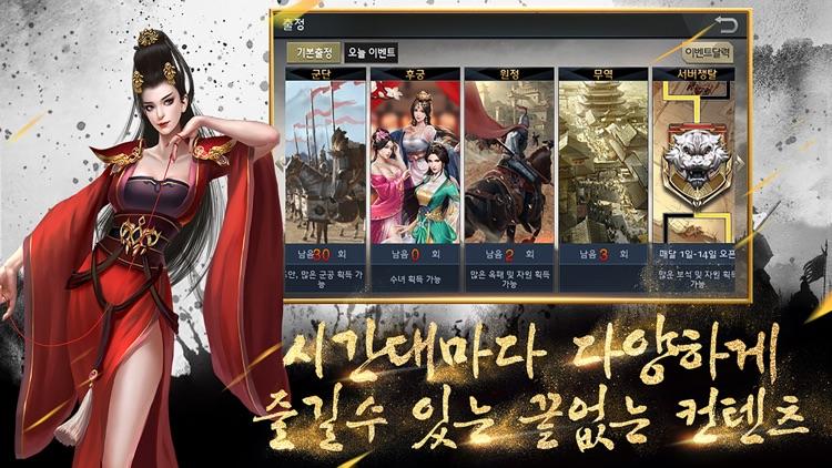 불멸의 군주 screenshot-4