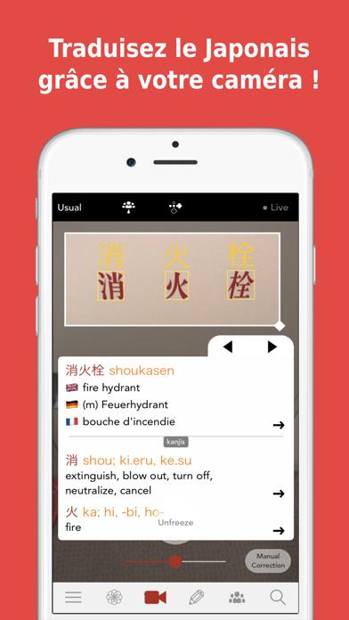 Screenshot Yomiwa Dictionnaire Japonais