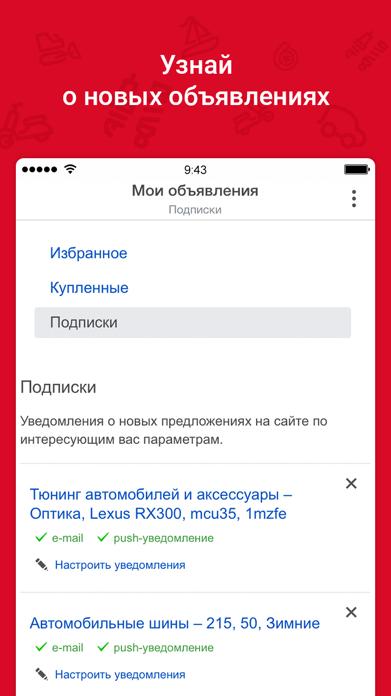 Дром база: запчасти, колеса Screenshot