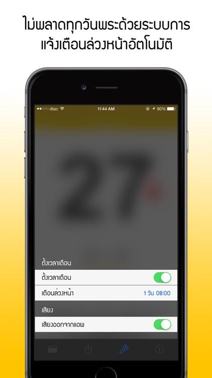 Wanphra screenshot-3