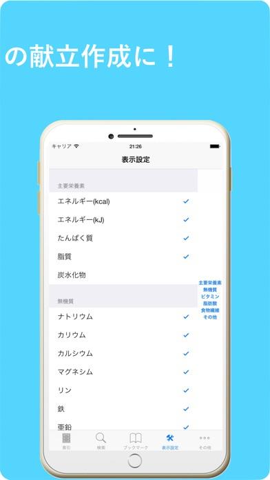 日本食品成分ナビ+レシピ管理 screenshot1