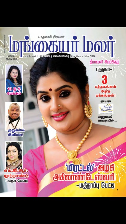 MANGAYAR MALAR screenshot-0