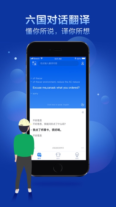 咪咕灵犀 Screenshot