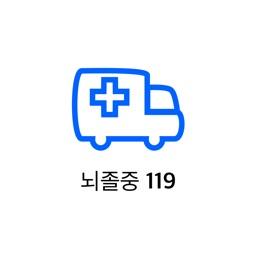 뇌졸중119