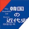 韓国近代史 for iPad - iPadアプリ