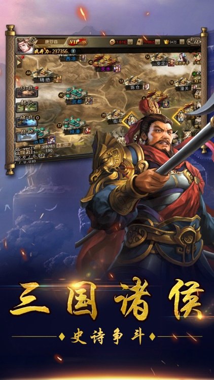 霸王千军-经典三国回合策略手游 app image