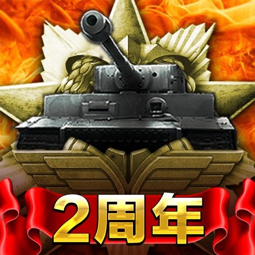 戦車帝国  海陸争覇のアイコン