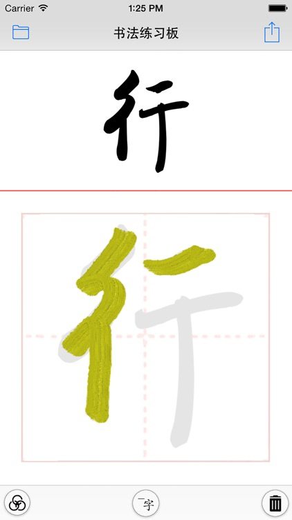 钢笔字帖 screenshot-2