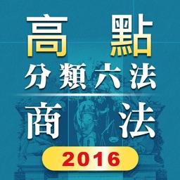 高點分類六法商事法及其相關法規2016年版本HD