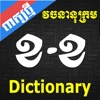 Khmer Dictionary (Extended) - iPhoneアプリ