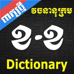 Khmer Dictionary (Extended)