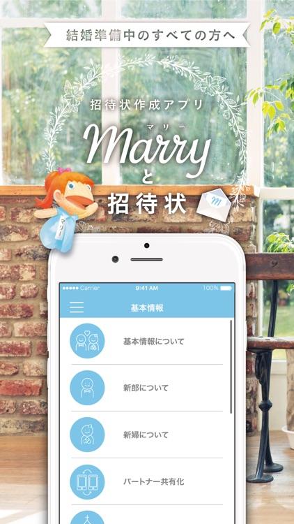 マリーと結婚式招待状
