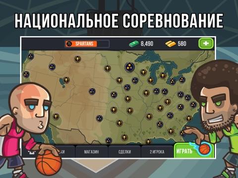 Скачать игру Basketball Battle (Баскетбол)