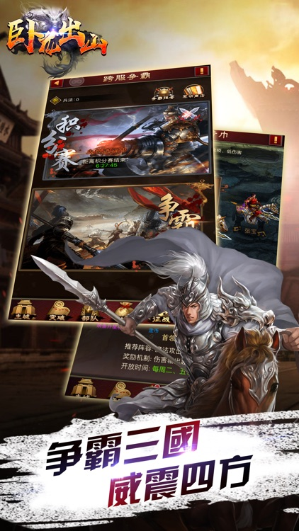 卧龙出山·主宰乱世——日式复古三国策略养成手游 screenshot-4