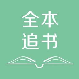 全本追书-小说阅读神器