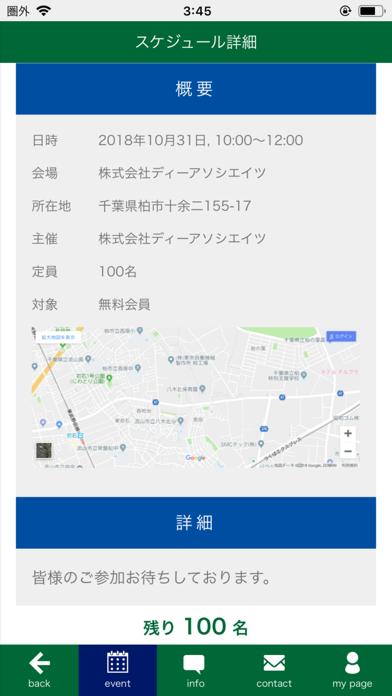 ディーアソシエイツ 公式アプリのスクリーンショット4