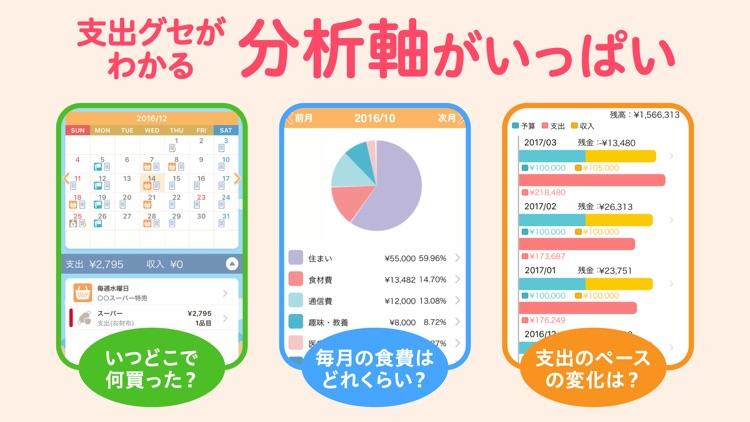 家計簿レシーピ!簡単レシート読み取り家計簿アプリ screenshot-3