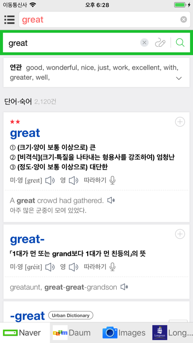 영어 한방 검색 by COHA Corp  (iOS, United States) - SearchMan App