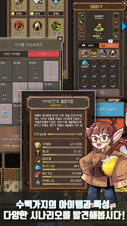 던전을 찾아서 screenshot-4