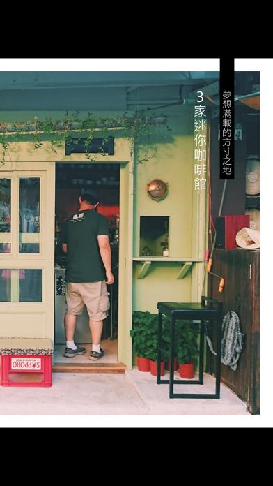 咖啡×日嚐 - The daily life screenshot 2