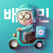 배달의민족 - Woowa Bros Co.,Ltd.