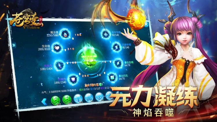 苍穹变 screenshot-2
