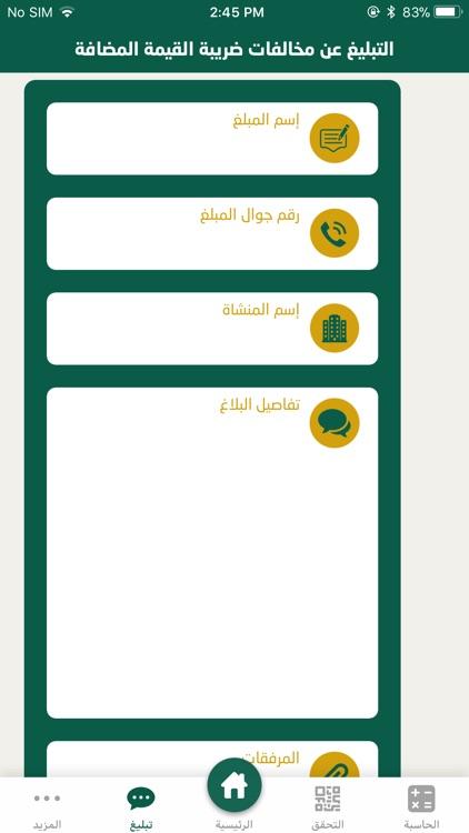الضريبة المضافة screenshot-3